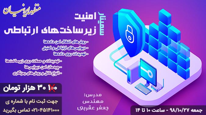 سمینار امنیت زیرساختهای ارتباطی