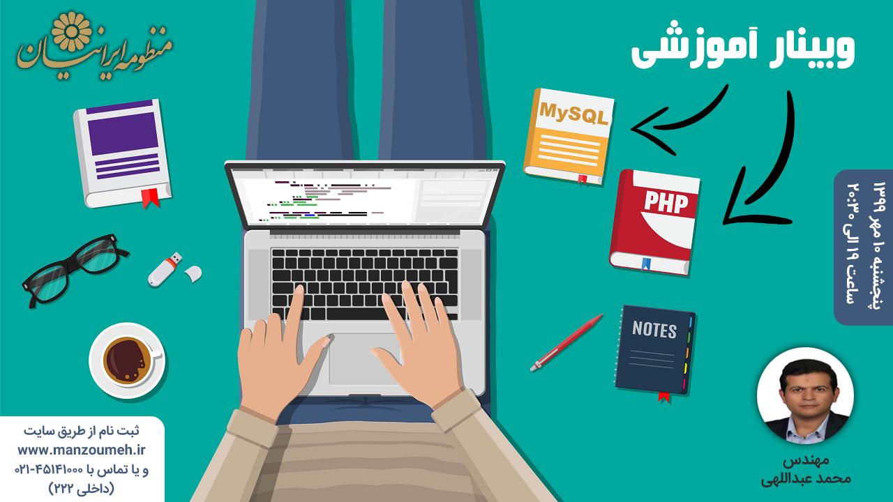 وبینار آموزشی PHP-MySQL