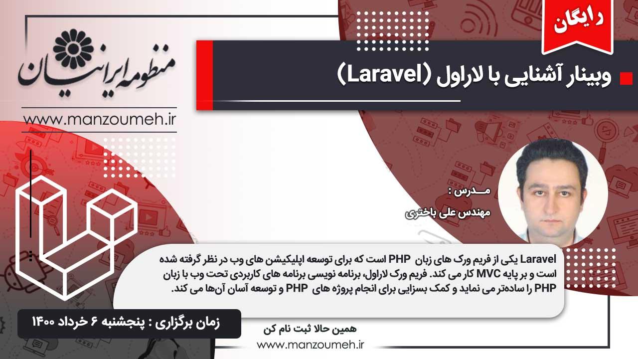 وبینار آشنایی با لاراول Laravel