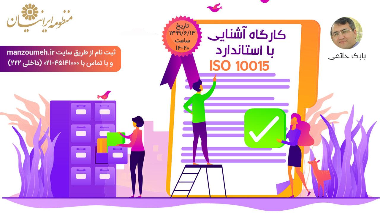 کارگاه آشنایی با استاندارد ISO 10015