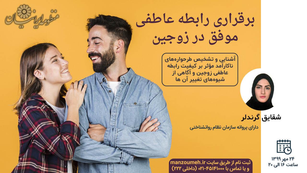 برقراری رابطه عاطفی موفق در زوجین
