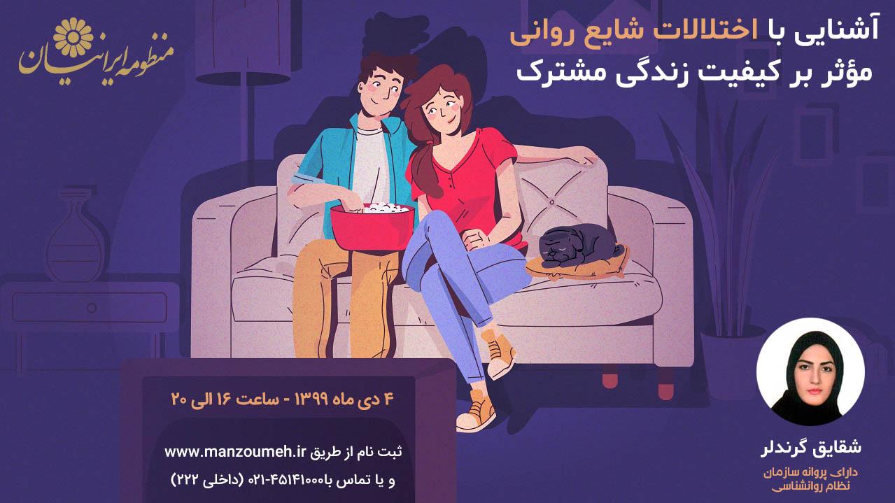 آشنایی با اختلالات شایع روانی مؤثر بر کیفیت زندگی مشترک