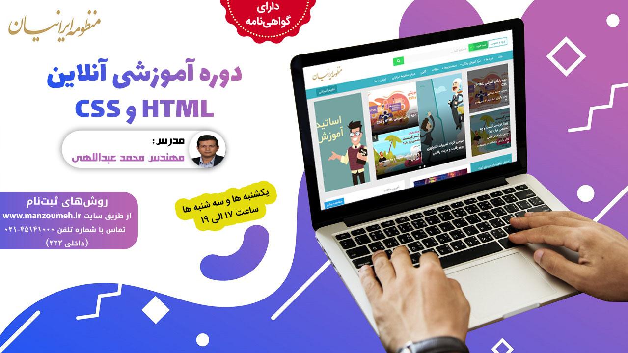 دوره آموزشی آنلاین HTML و CSS