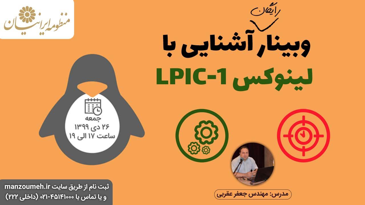 وبینار آشنایی با LPIC1