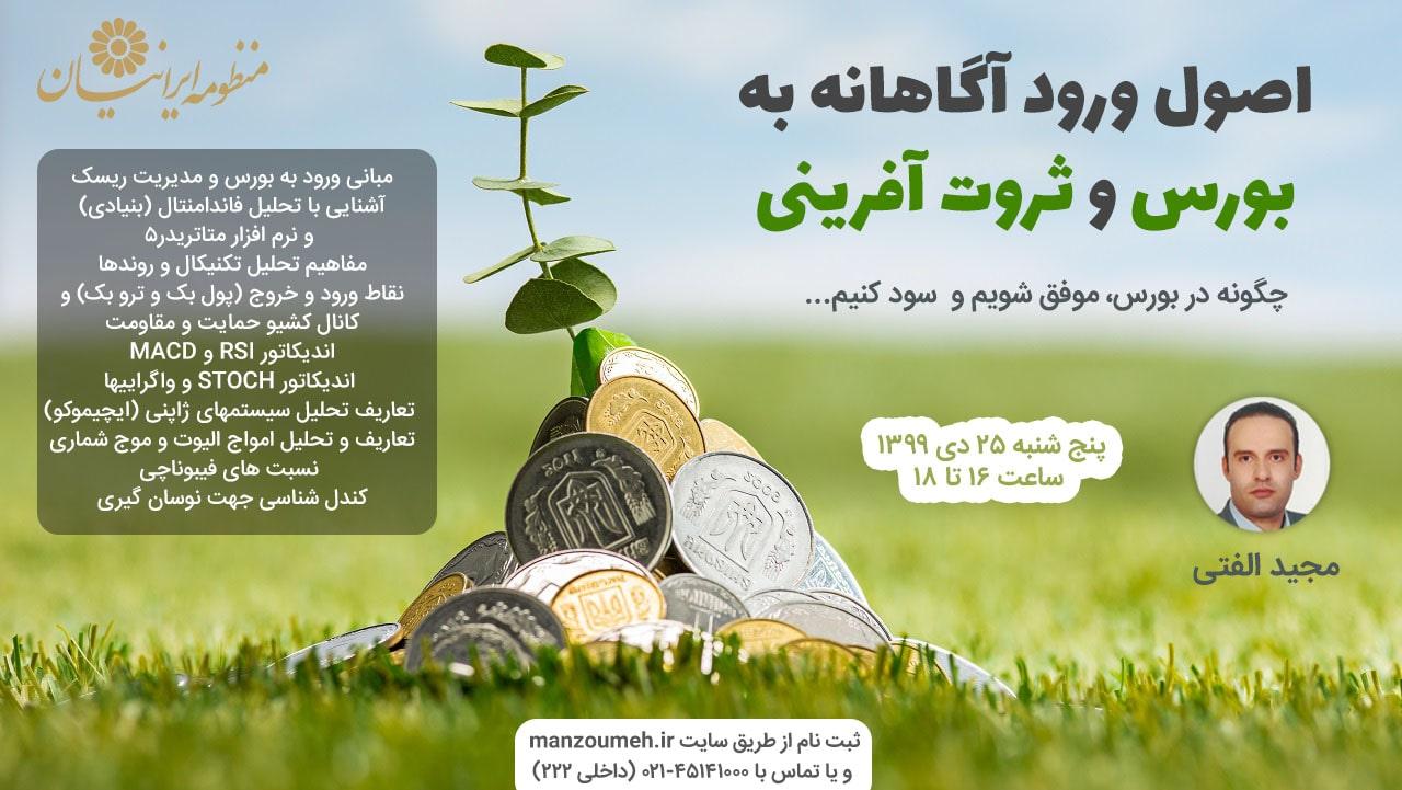 اصول ورود آگاهانه به بورس و ثروت آفرینی