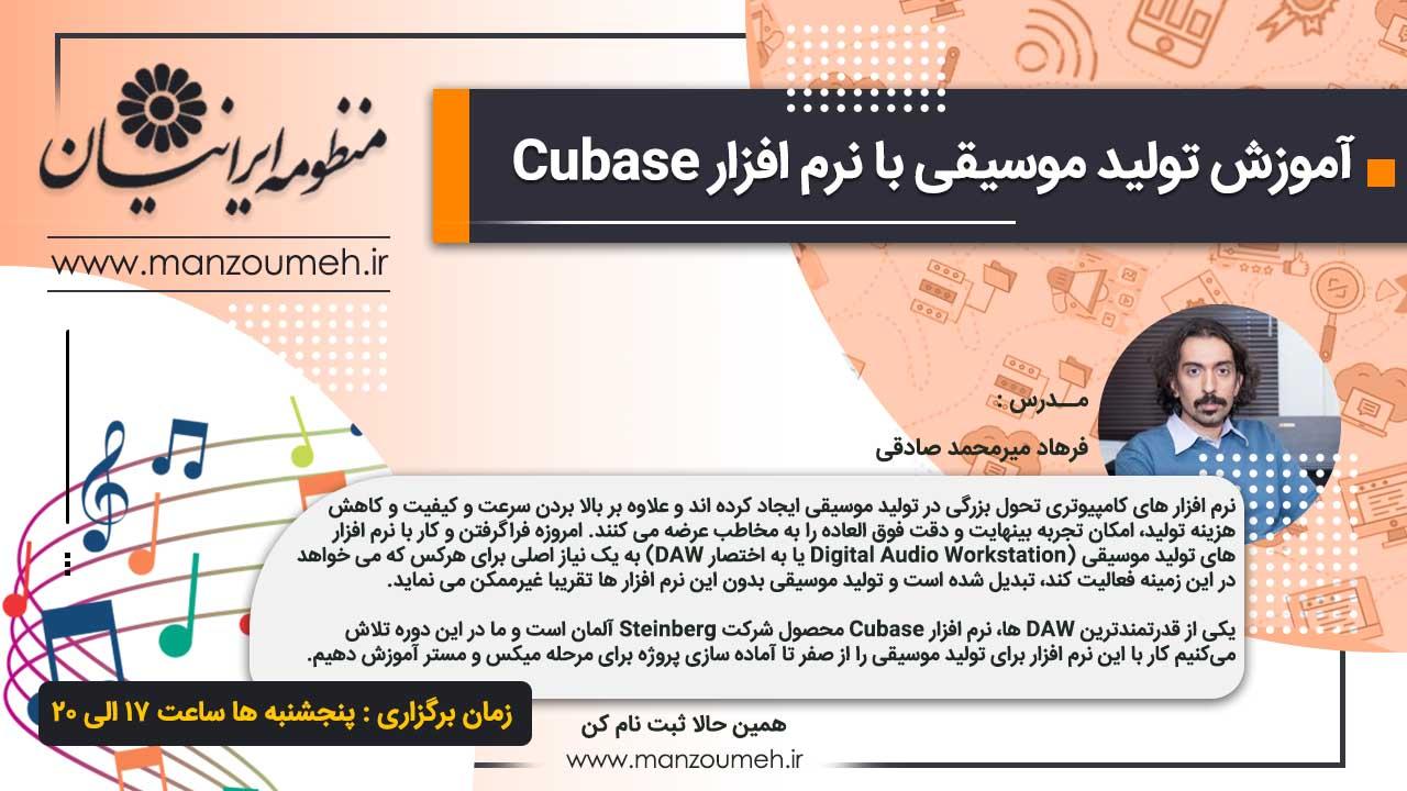 آموزش تولید موسیقی با نرم افزار کیوبیس (Cubase)