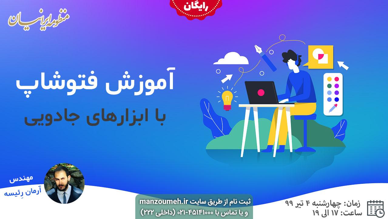 وبینار آموزشی فتوشاپ و ابزارهای جادویی