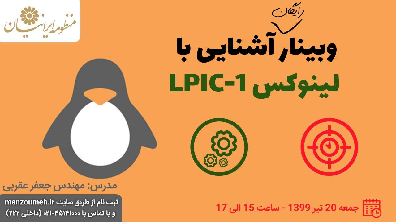 وبینار آشنایی با لینوکس LPIC 1