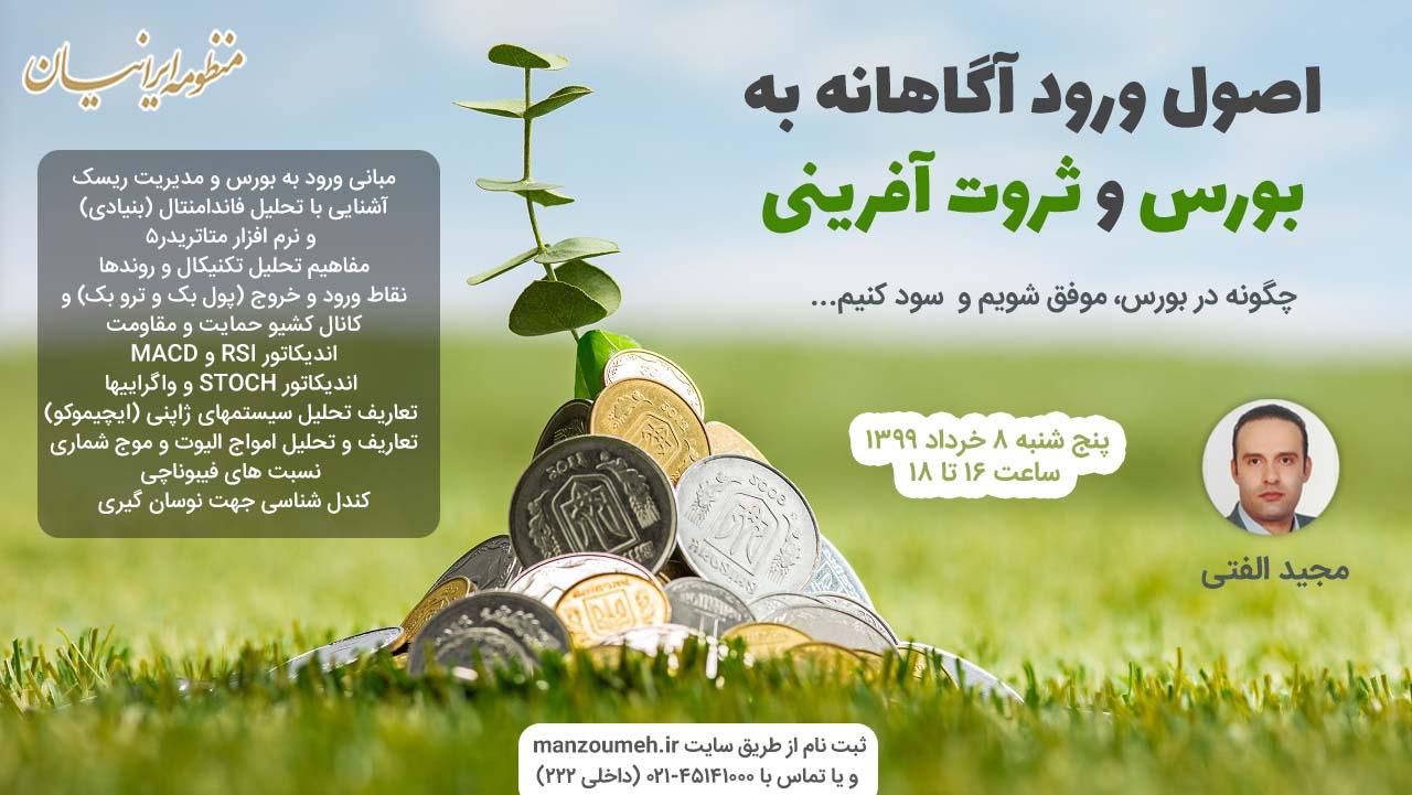 دومین وبینار اصول ورود آگاهانه به بورس و ثروت آفرینی