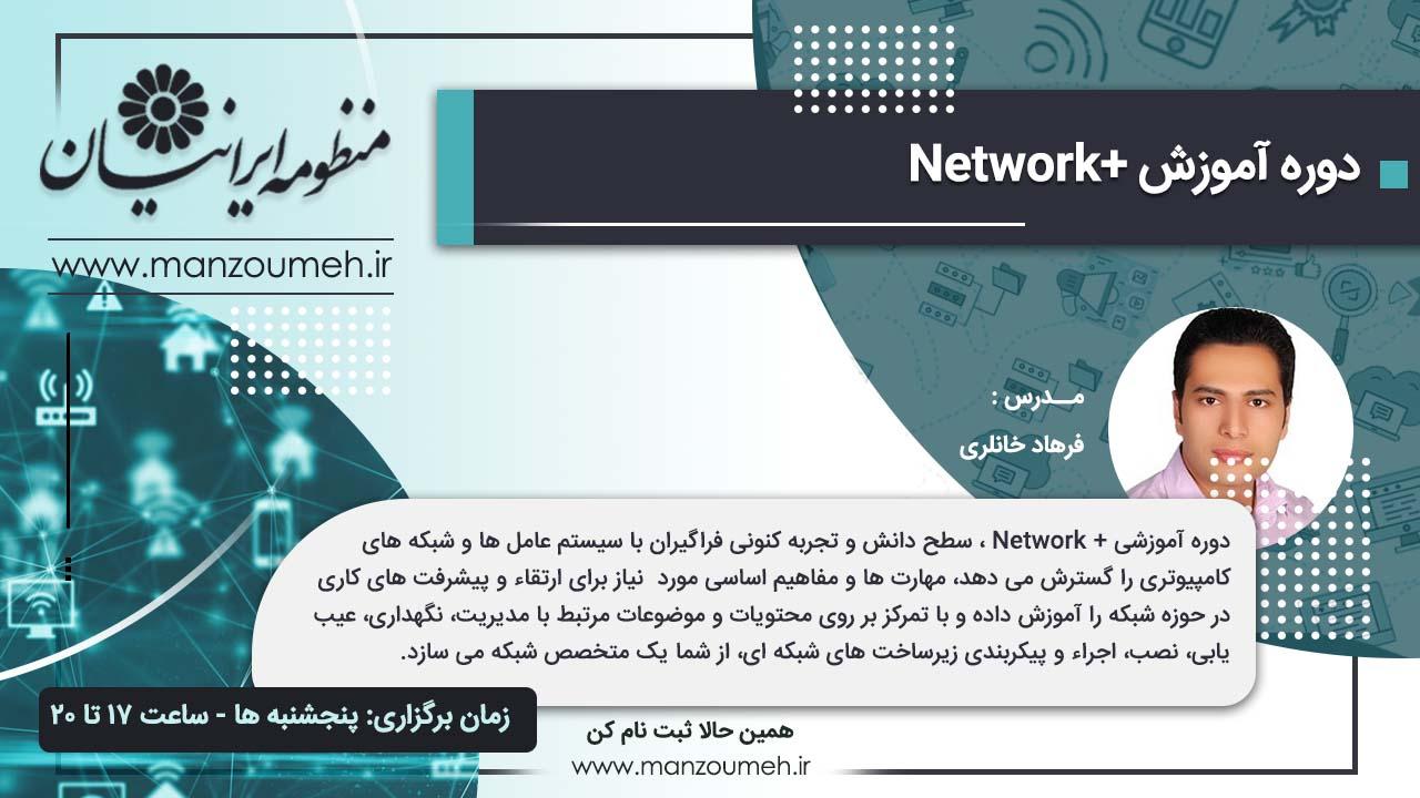 دوره آموزشی نتورک پلاس +Network