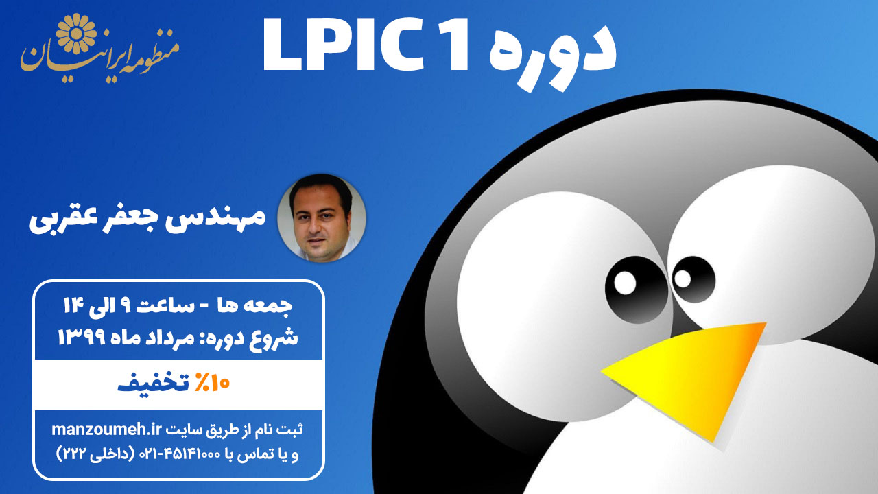 دوره LPIC 1