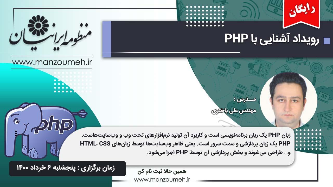 وبینار آشنایی با PHP