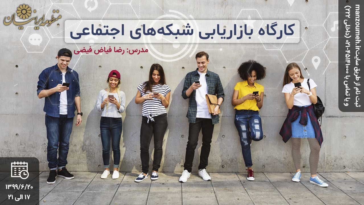 کارگاه بازاریابی شبکه های اجتماعی
