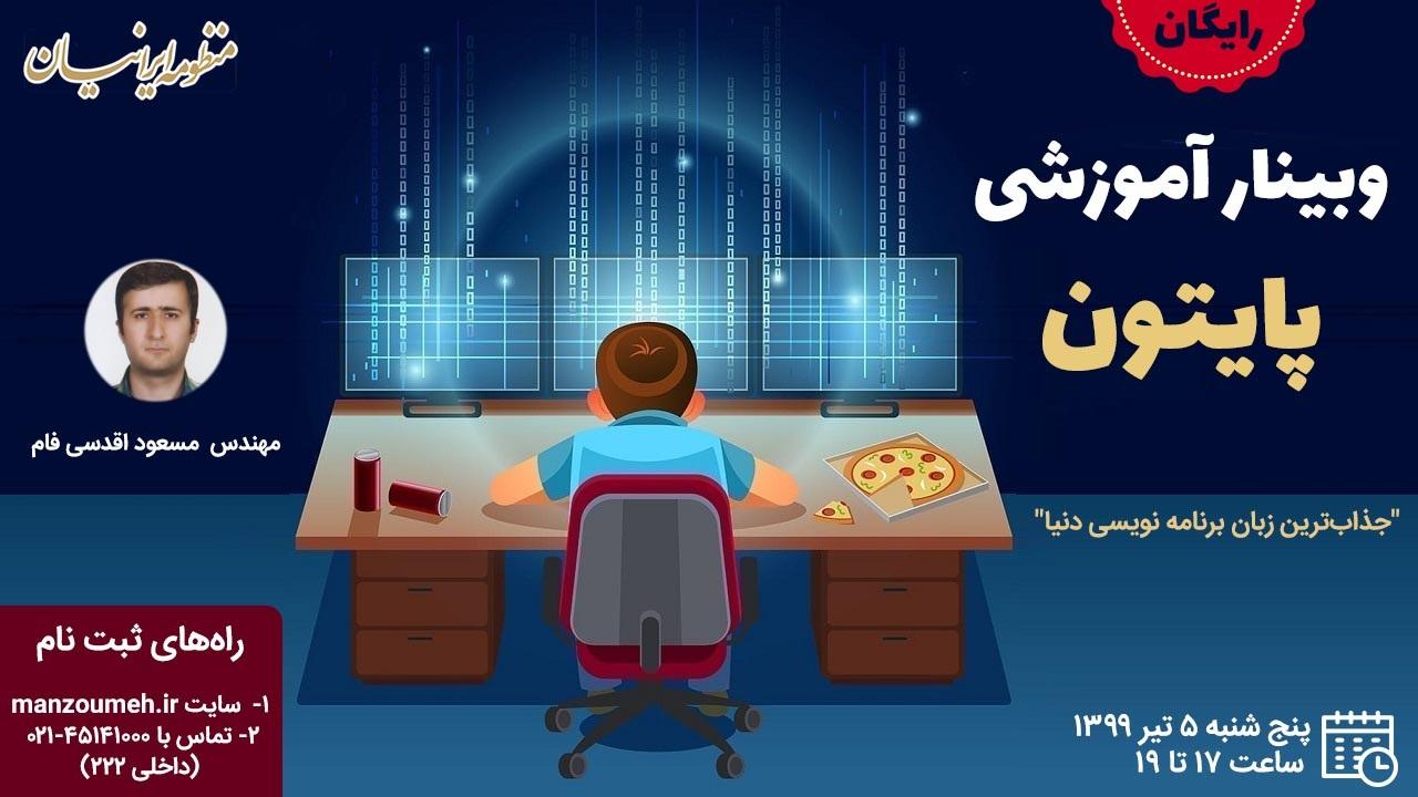 """وبینار آموزشی پایتون """"جذابترین زبان برنامه نویسی دنیا"""""""