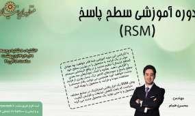 دوره آموزشی سطح پاسخ (RSM)
