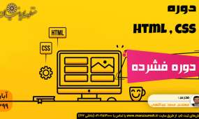 دوره HTML, CSS [فشرده]