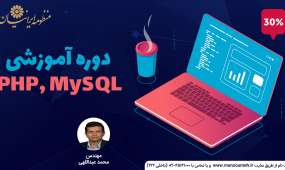دوره آموزشی PHP-MySQL