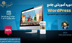 دوره آموزشی جامع WordPress (طراحی سایت بدون کدنویسی)