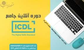 دوره آنلاین جامع ICDL