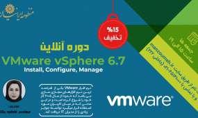 """دوره آنلاین """"VMware vSphere 6.7 : Install, Configure, Manage"""