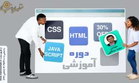 "دوره ""HTML - CSS - JavaScript"""