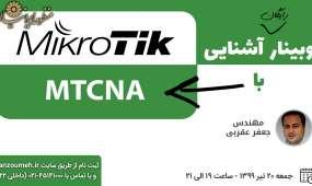 وبینار آشنایی با MTCNA