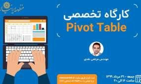 کارگاه تخصصی Pivot Table