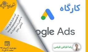 کارگاه گوگل ادز